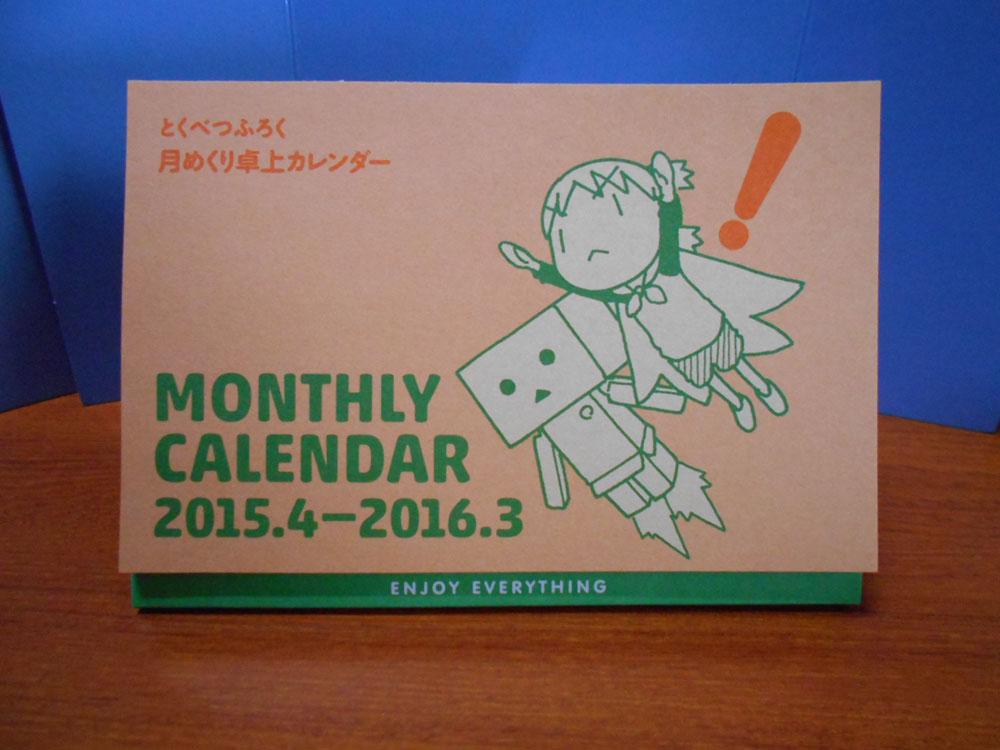 よつばと 日めくり カレンダー