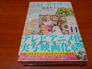 3月のライオン 11巻 限定版