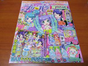 プリパラ 公式ファンブック 神アイドル SEASON1