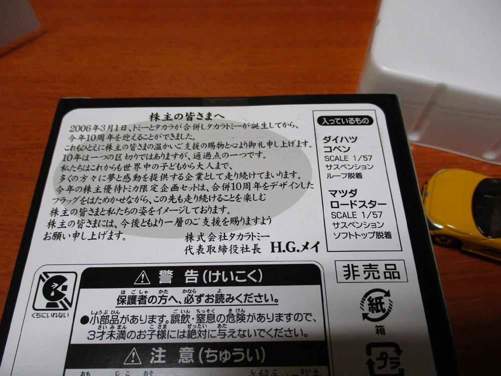 タカラトミー 株主優待 2016年 トミカ