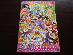 プリパラ カレンダー 2017年