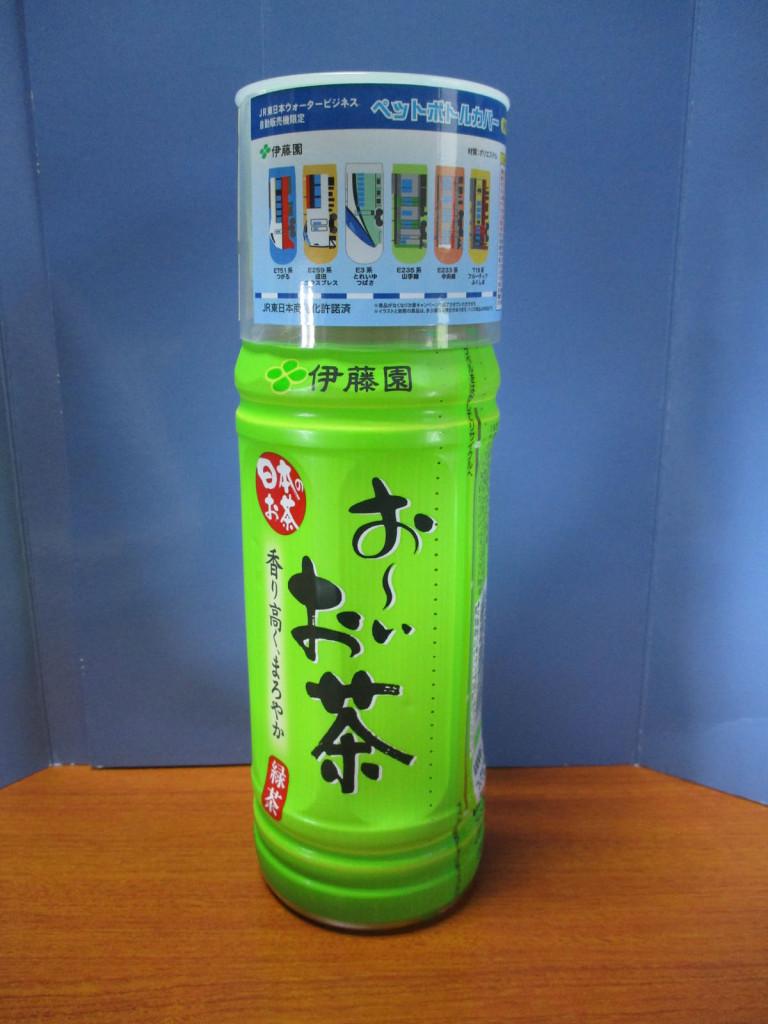 駅 自動販売機 お茶 電車 ペットボトルカバー