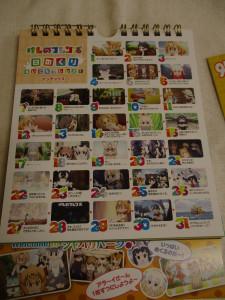 けものフレンズ 日めくり カレンダー
