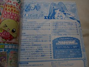 アイドルタイムプリパラ 公式 ファンブック SEASON3 2017年 9月号
