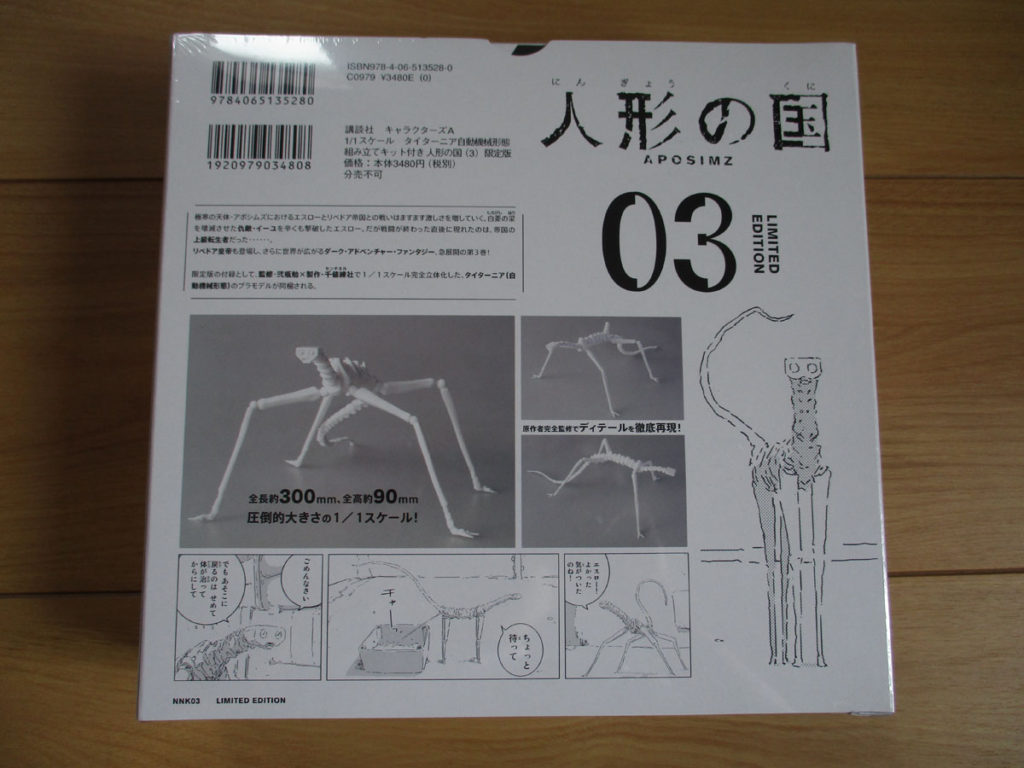 人形の国 3巻 限定版 タイターニア プラモデル