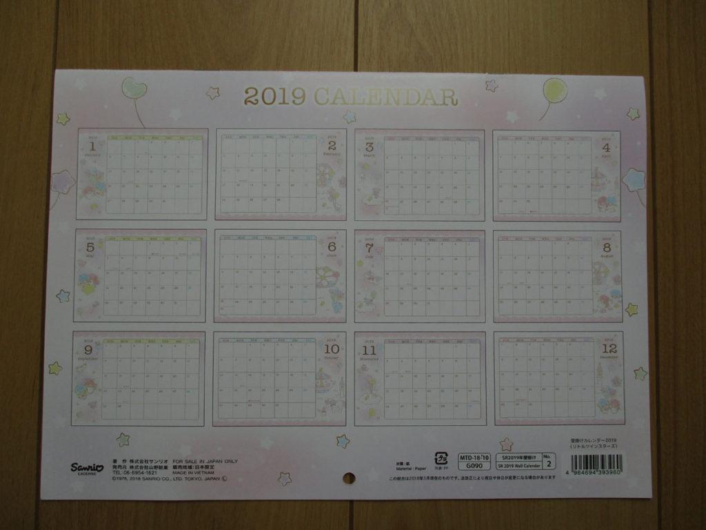 キキララ リトルツインスターズ カレンダー 2019年