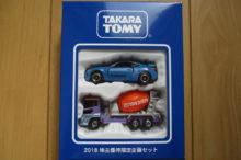 タカラトミー 株主優待 2018年 トミカ