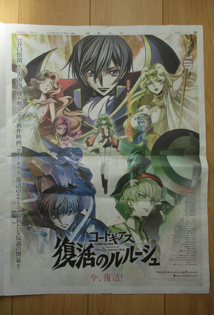 新聞 広告 紙面 一面 コードギアス 復活のルルーシュ