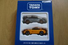タカラトミー 株主優待 2019年 トミカ