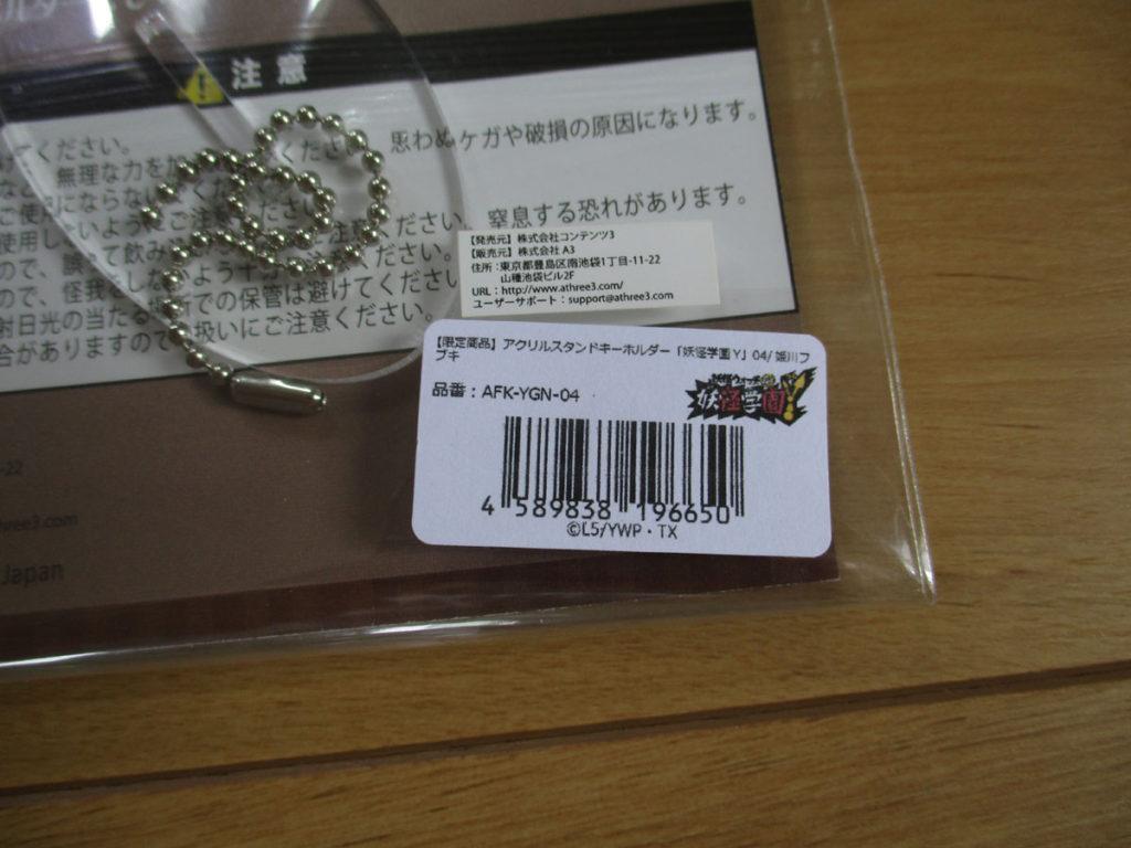 妖怪学園Y 姫川フブキ ラバーストラップ アクリルスタンド キーホルダー かわいい