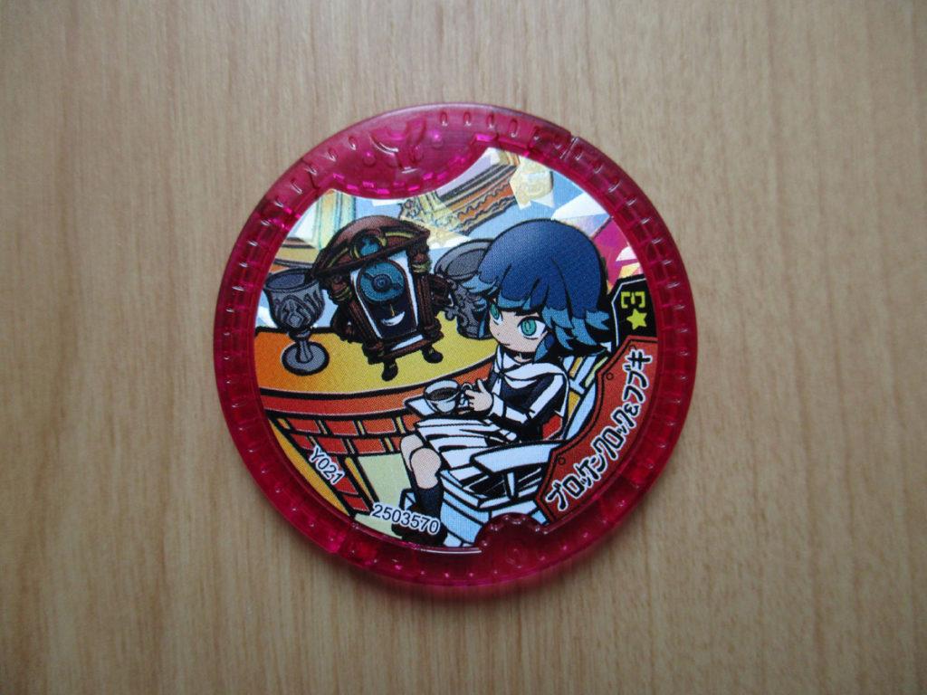 妖怪学園Y 姫川フブキ かわいい 妖怪Yメダル ブロッケンクロック フブキ