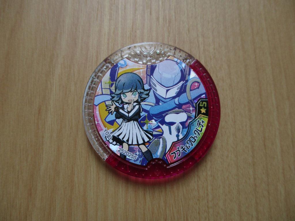 妖怪学園Y 姫川フブキ かわいい 妖怪Yメダル フブキ クロックレディ