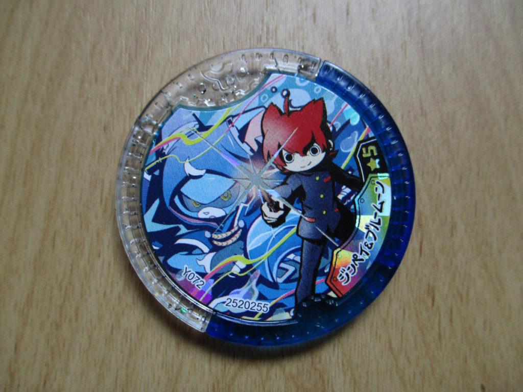 妖怪学園Y 妖怪Yメダル 青き刻の魔導士 ジンペイ ブルームーン