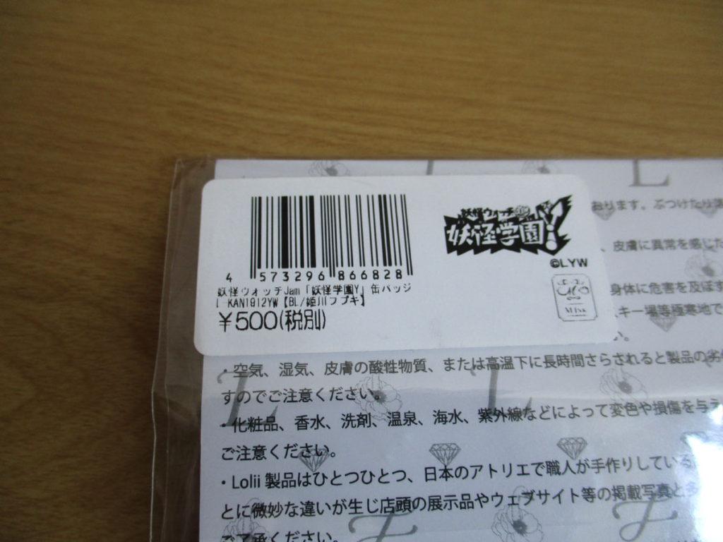 妖怪ウォッチ 妖怪学園Y 姫川フブキ 缶バッジ