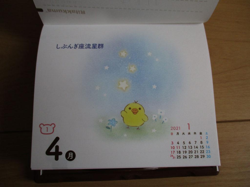 リラックマ 日めくり 2021年 カレンダー