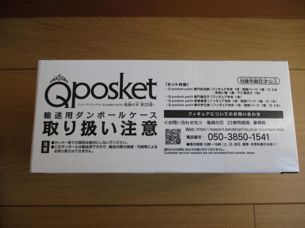 鬼滅の刃 23巻 フィギュア 同梱版 Qposket かわいい