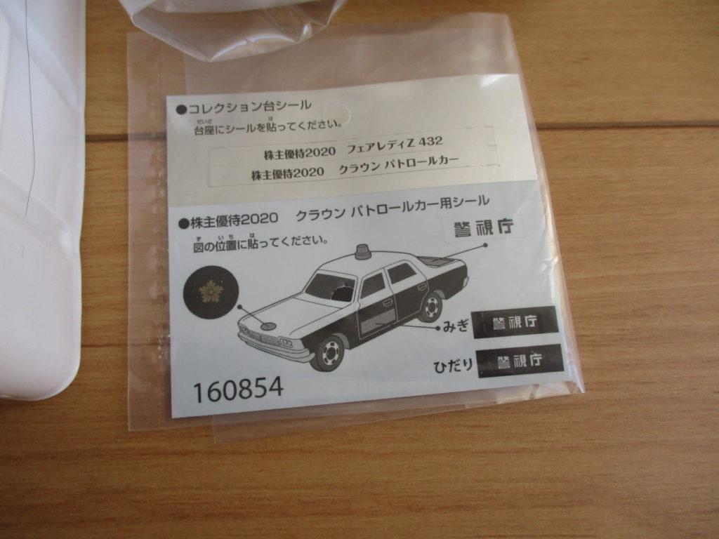 タカラトミー 株主優待 2020年 トミカ トヨタ クラウン パトロールカー